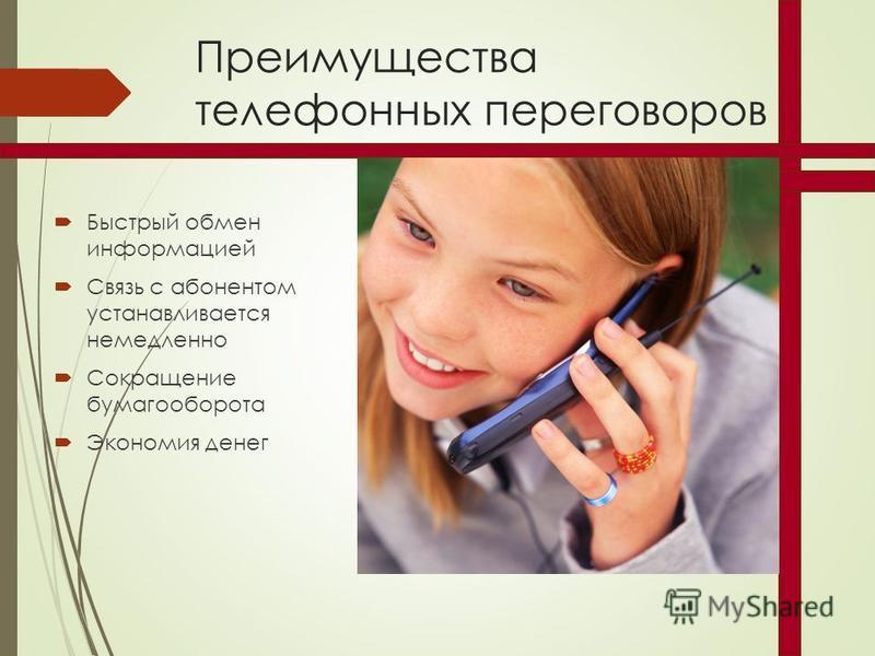Преимущества телефонных переговоров Быстрый обмен информацией Связь с абонентом устанавливается немедленно Сокращение бумага оборота Экономия денег