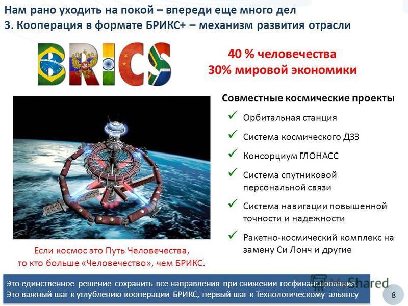 8 Совместные космические проекты Орбитальная станция Система космического ДЗЗ Консорциум ГЛОНАСС Система спутниковой персональной связи Система навигации повышенной точности и надежности Ракетно-космический комплекс на замену Си Лонч и другие Это еди