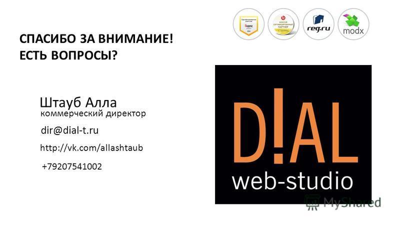 СПАСИБО ЗА ВНИМАНИЕ! ЕСТЬ ВОПРОСЫ? Штауб Алла коммерческий директор dir@dial-t.ru http://vk.com/allashtaub +79207541002