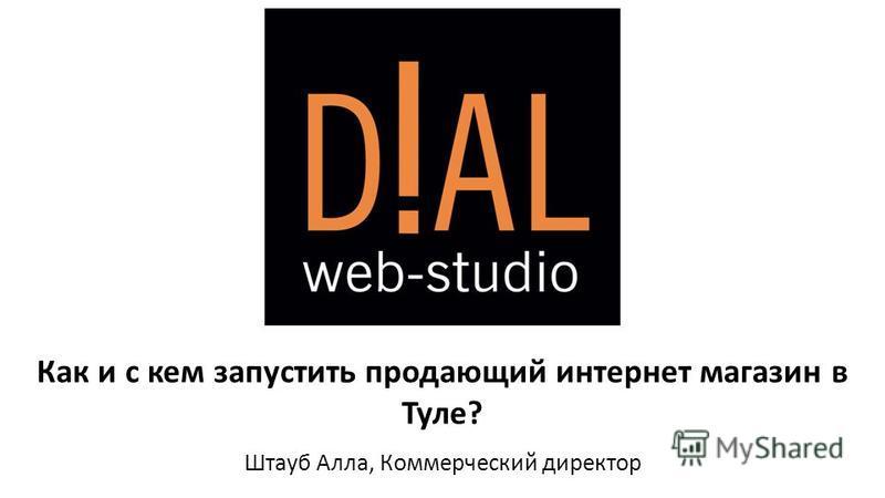 Как и с кем запустить продающий интернет магазин в Туле? Штауб Алла, Коммерческий директор