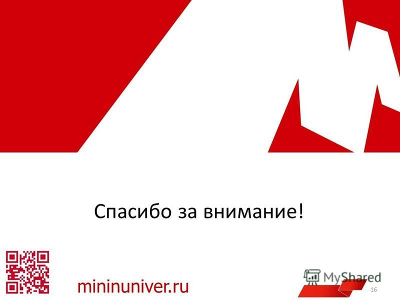 mininuniver.ru Спасибо за внимание! 16