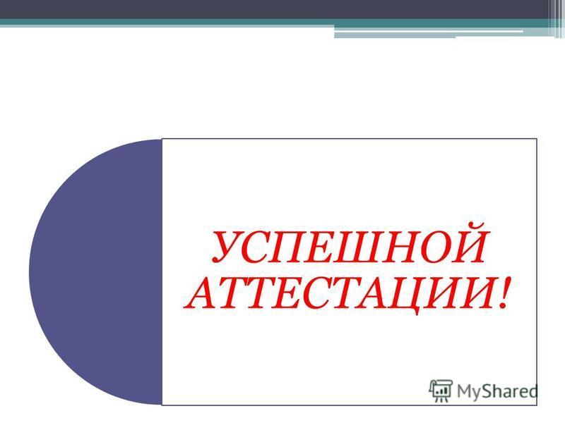 УСПЕШНОЙ АТТЕСТАЦИИ!