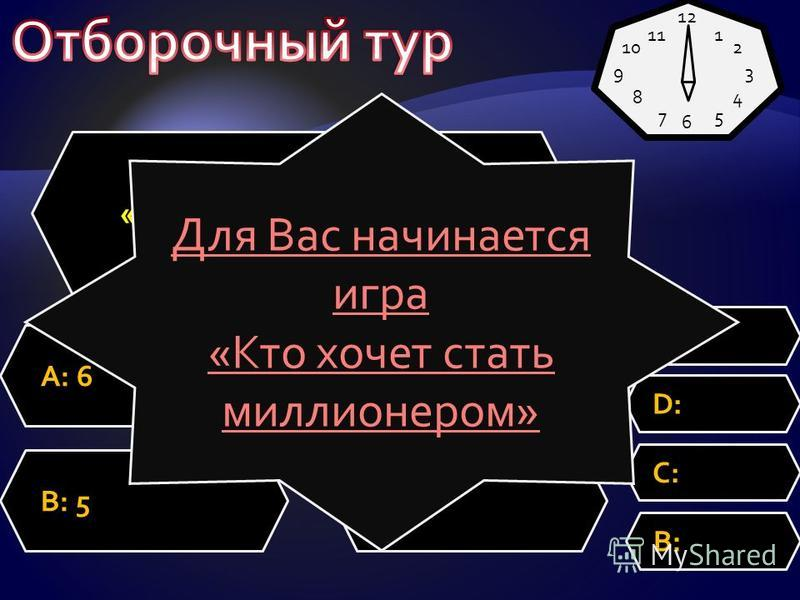 1.http://6233.ucoz.ru/67890/igri/logicheskie/millioner.jpg - Заставка на игруhttp://6233.ucoz.ru/67890/igri/logicheskie/millioner.jpg 2. создание часов по инструкции Баженова Алексея Анатольевича, учителя химии и биологии 3.http://news.rambler.ru/pim