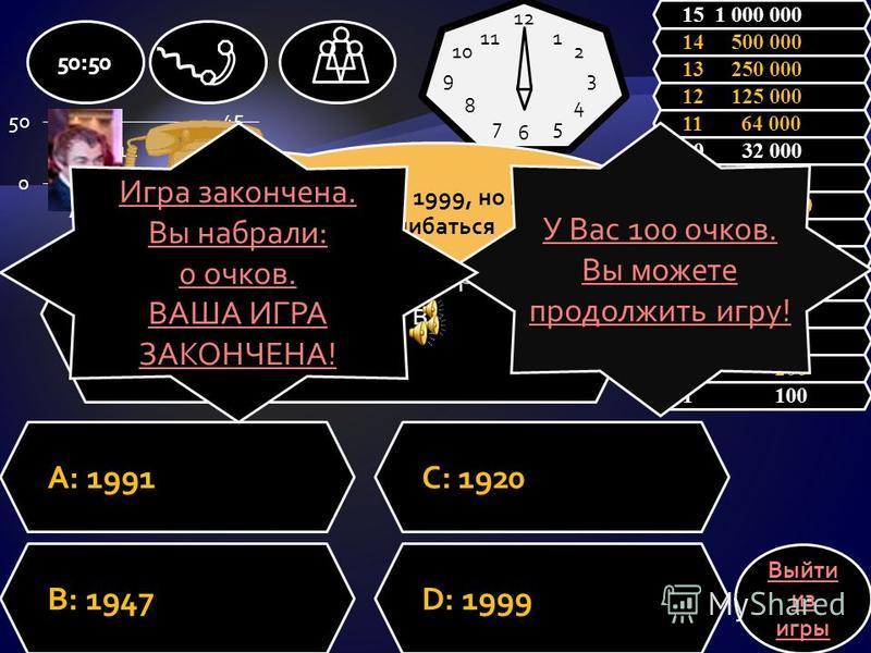 Вопрос: Заповедник «Белогорье» состоит из участков A: 6C: 3 B: 5D: 7 12 6 93 1 2 4 57 8 10 11 A: D: C: B: Для Вас начинается игра «Кто хочет стать миллионером»
