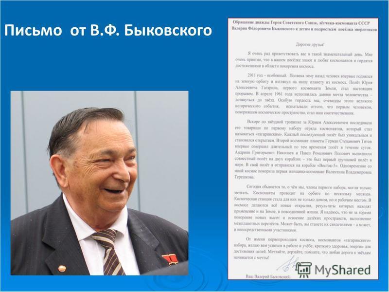 Письмо от В.Ф. Быковского