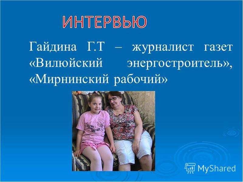 Гайдина Г.Т – журналист газет «Вилюйский энергостроитель», «Мирнинский рабочий»