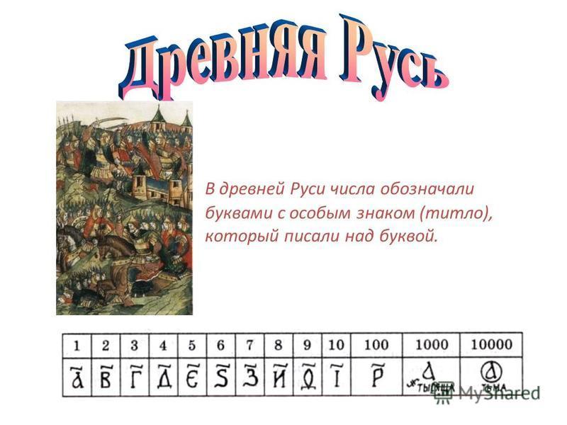 В древней Руси числа обозначали буквами с особым знаком (титло), который писали над буквой.