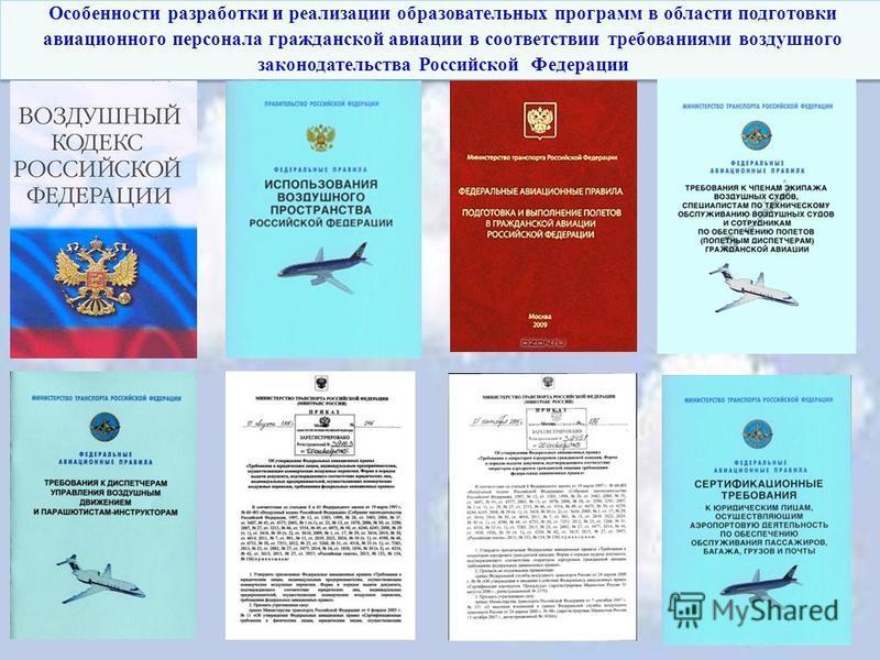 Особенности разработки и реализации образовательных программ в области подготовки авиационного персонала гражданской авиации в соответствии требованиями воздушного законодательства Российской Федерации