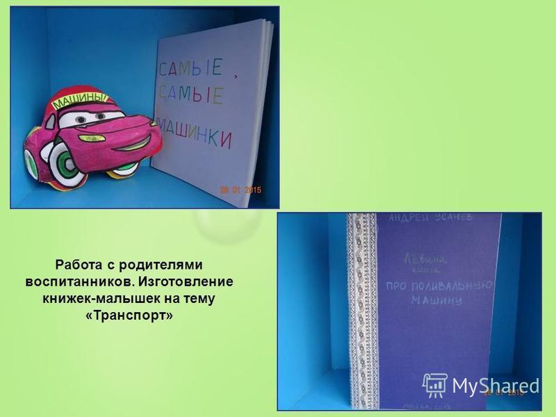 Работа с родителями воспитанников. Изготовление книжек-малышек на тему «Транспорт»