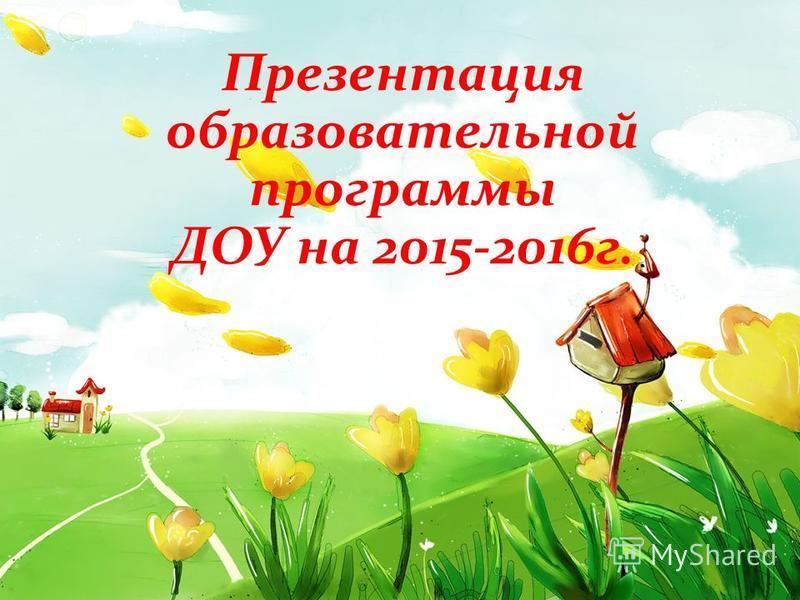Презентация образовательной программы ДОУ на 2015-2016 г.