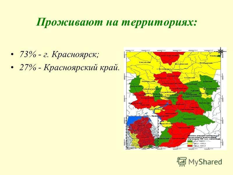 73% - г. Красноярск; 27% - Красноярский край. Проживают на территориях: