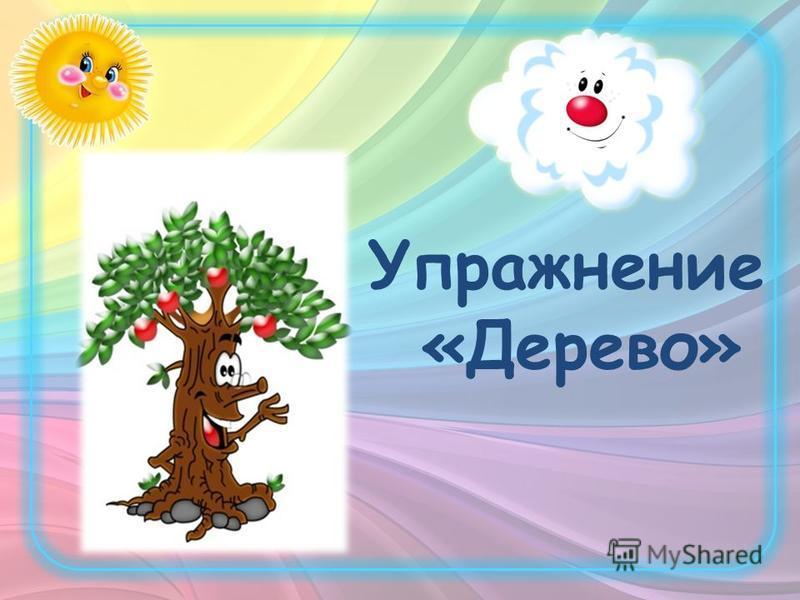 Упражнение «Дерево»