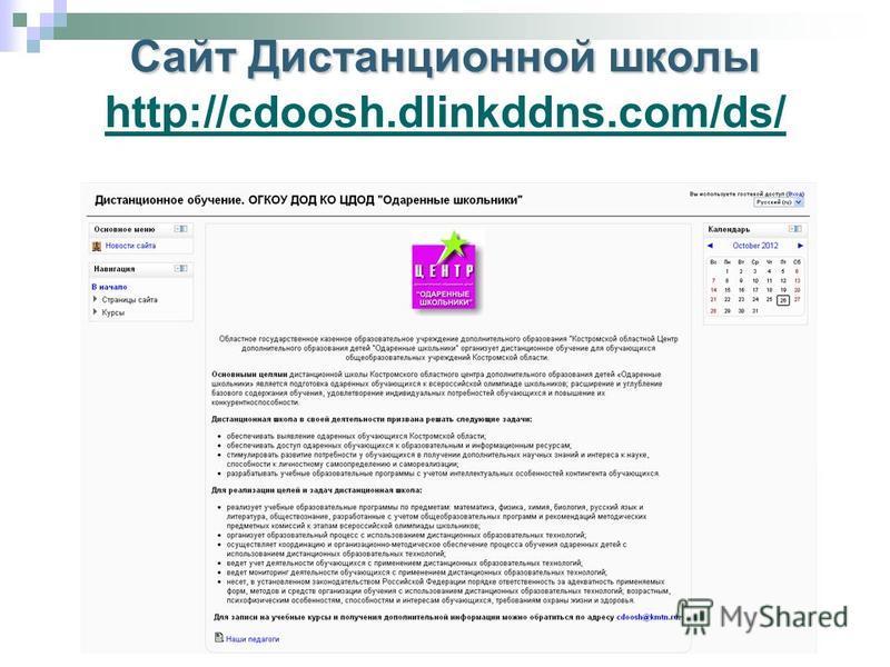 Сайт Дистанционной школы Сайт Дистанционной школы http://cdoosh.dlinkddns.com/ds/ http://cdoosh.dlinkddns.com/ds/