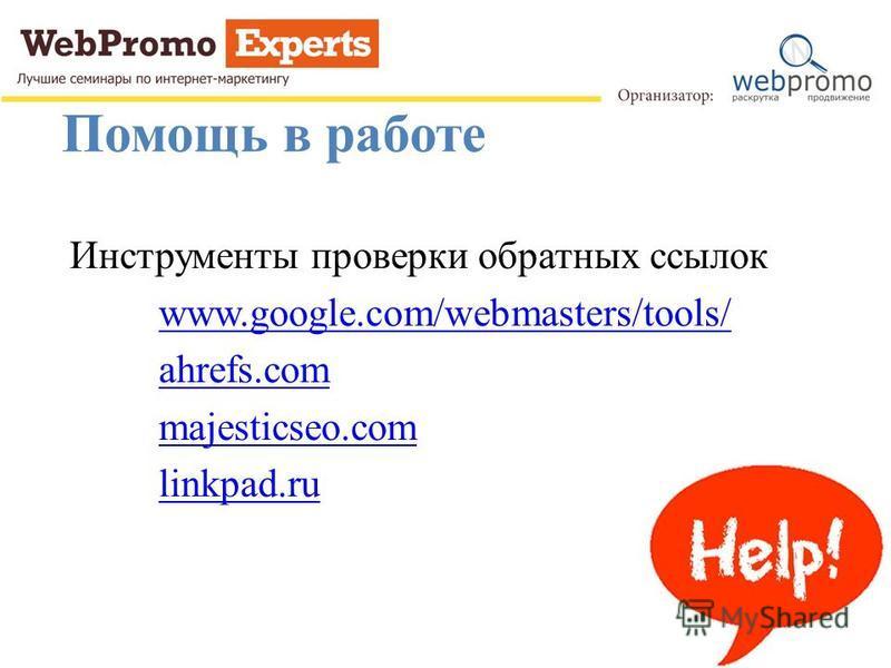 Помощь в работе Инструменты проверки обратных ссылок www.google.com/webmasters/tools/ ahrefs.com majesticseo.com linkpad.ru