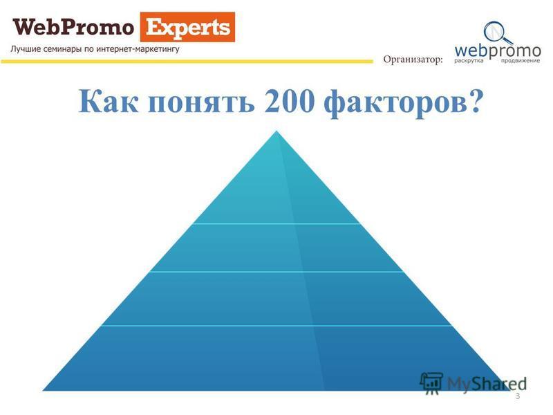 Как понять 200 факторов? 3