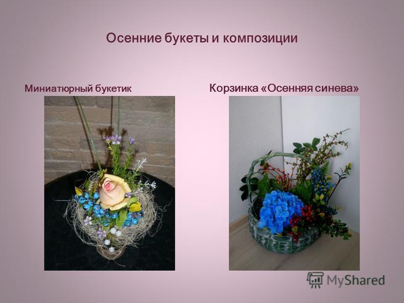 Осенние букеты и композиции Миниатюрный букетик Корзинка «Осенняя синева»