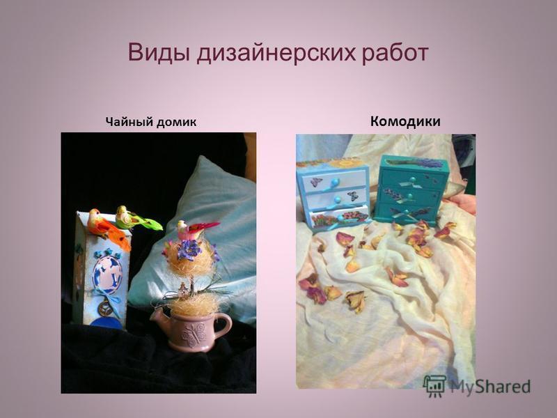 Виды дизайнерских работ Чайный домик Комодики