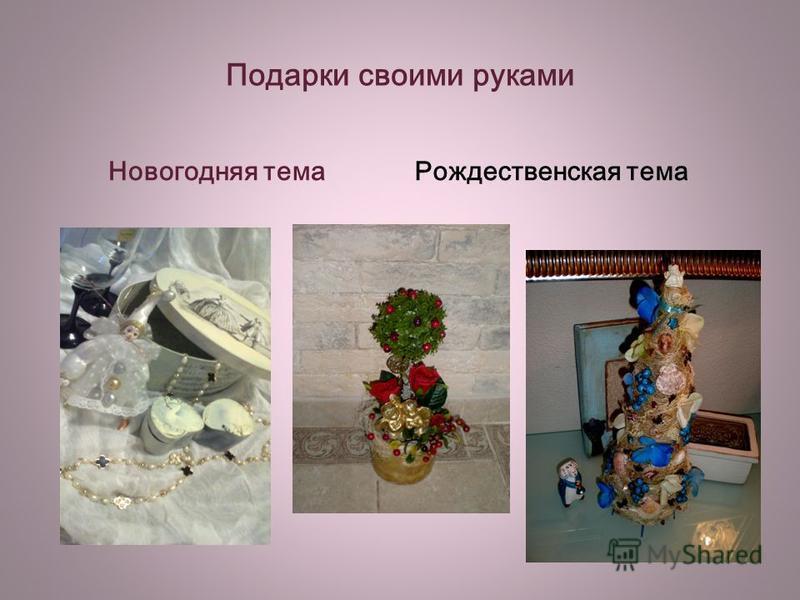 Подарки своими руками Новогодняя тема Рождественская тема