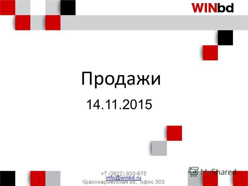 Продажи 14.11.2015 +7 (3822) 933-975 info@winbd.ru Красноармейская 96, офис 303