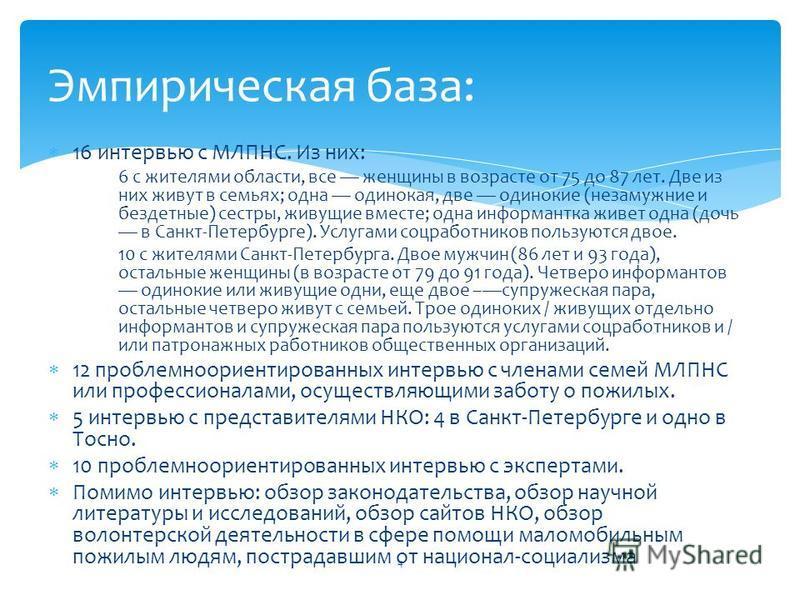 4 16 интервью с МЛПНС. Из них: 6 с жителями области, все женщины в возрасте от 75 до 87 лет. Две из них живут в семьях; одна одинокая, две одинокие (незамужние и бездетные) сестры, живущие вместе; одна информатика живет одна (дочь в Санкт-Петербурге)