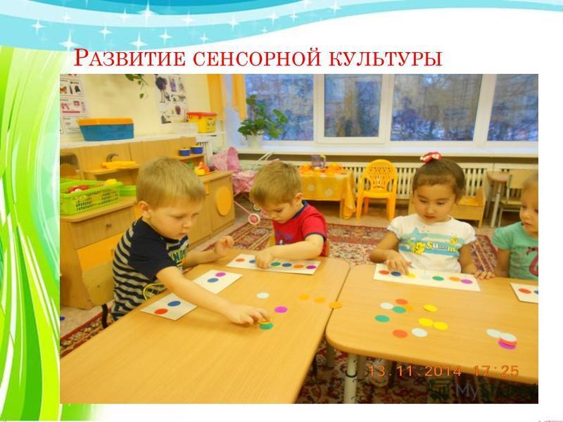 Р АЗВИТИЕ СЕНСОРНОЙ КУЛЬТУРЫ