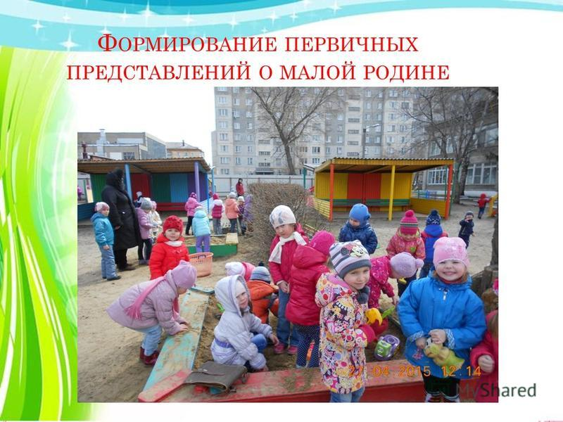 Ф ОРМИРОВАНИЕ ПЕРВИЧНЫХ ПРЕДСТАВЛЕНИЙ О МАЛОЙ РОДИНЕ