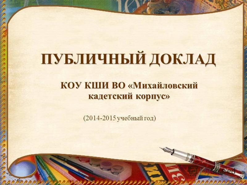 ПУБЛИЧНЫЙ ДОКЛАД КОУ КШИ ВО «Михайловский кадетский корпус» (2014-2015 учебный год)