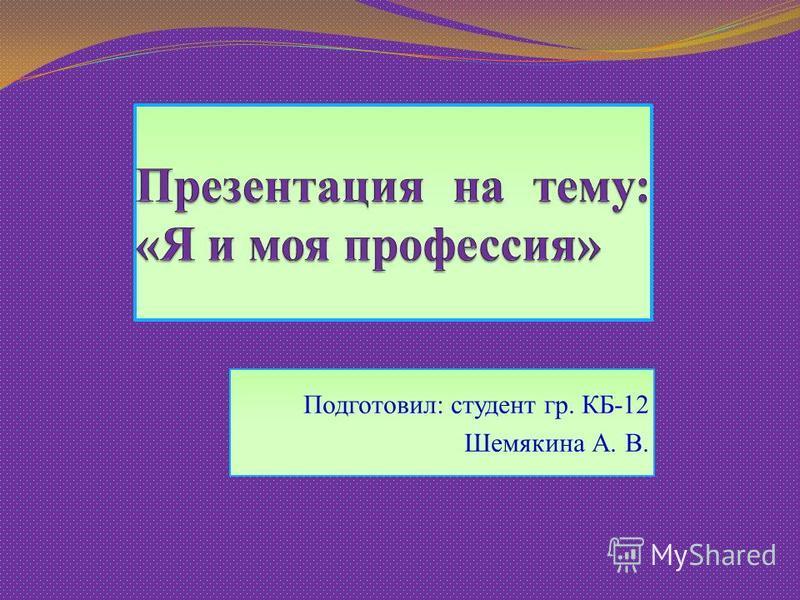 Подготовил: студент гр. КБ-12 Шемякина А. В.