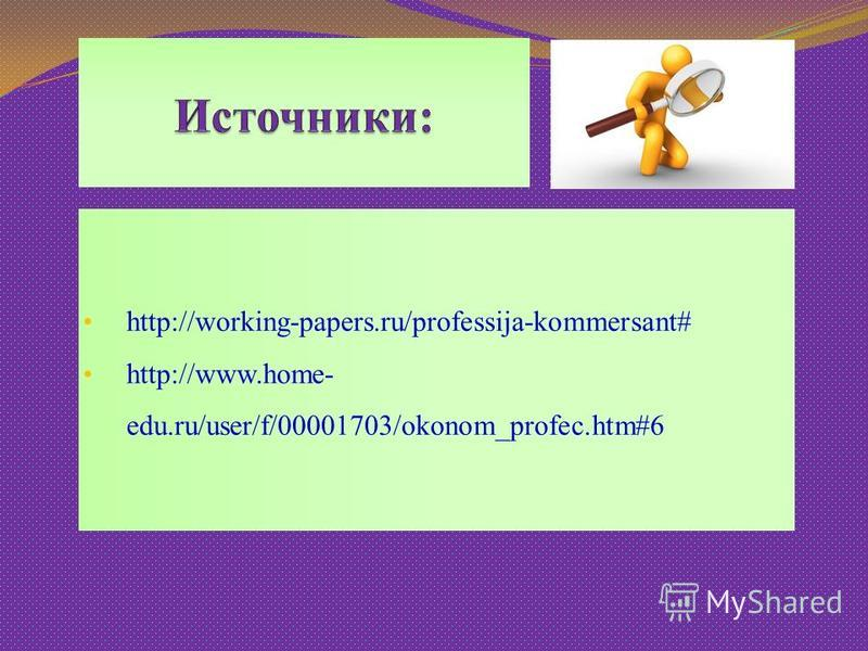 http://working-papers.ru/professija-kommersant# http://www.home- edu.ru/user/f/00001703/okonom_profec.htm#6