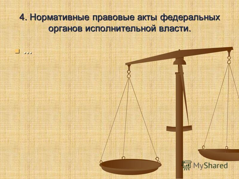 4. Нормативные правовые акты федеральных органов исполнительной власти. …
