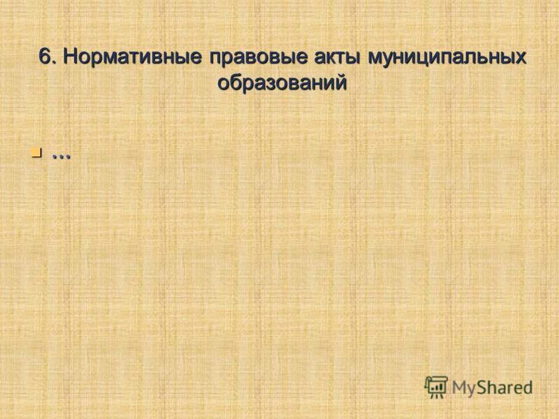 6. Нормативные правовые акты муниципальных образований …