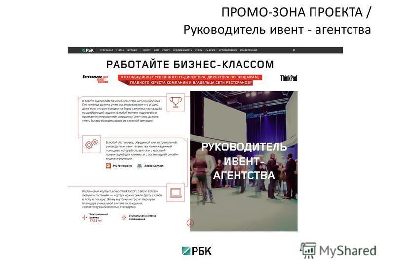 ПРОМО-ЗОНА ПРОЕКТА / Руководитель ивент - агентства