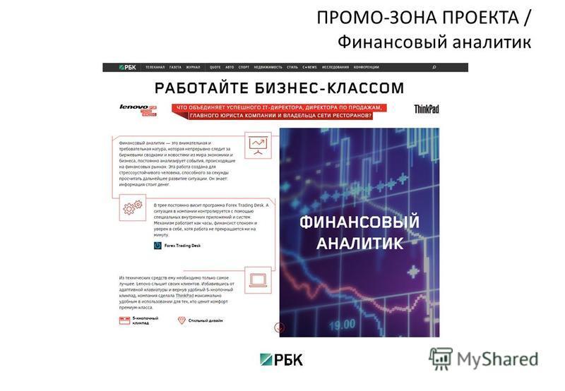 ПРОМО-ЗОНА ПРОЕКТА / Финансовый аналитик