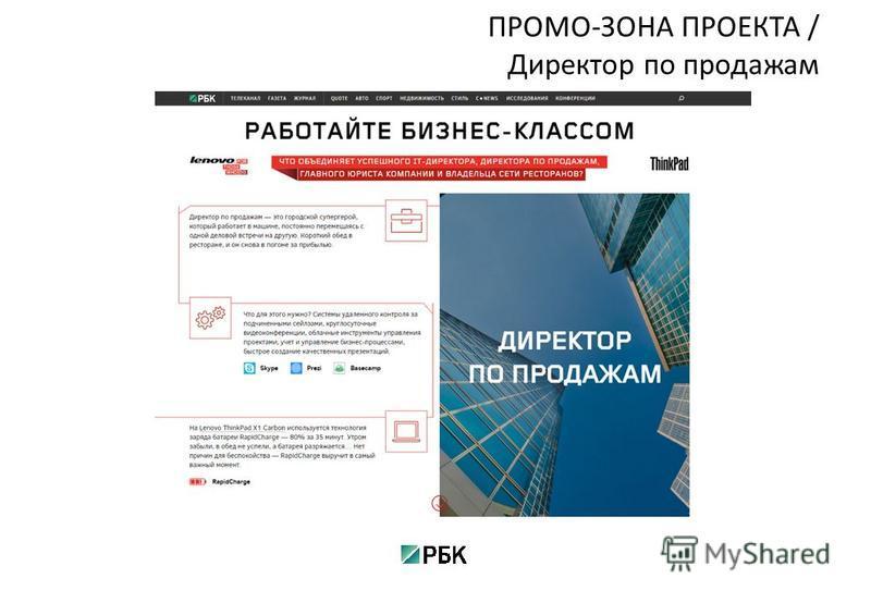ПРОМО-ЗОНА ПРОЕКТА / Директор по продажам