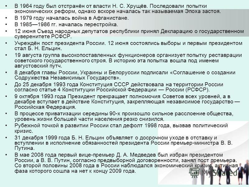 В 1964 году был отстранён от власти Н. С. Хрущёв. Последовали попытки экономических реформ, однако вскоре началась так называемая Эпоха застоя. В 1979 году началась война в Афганистане. В 19851986 гг. началась перестройка. 12 июня Съезд народных депу
