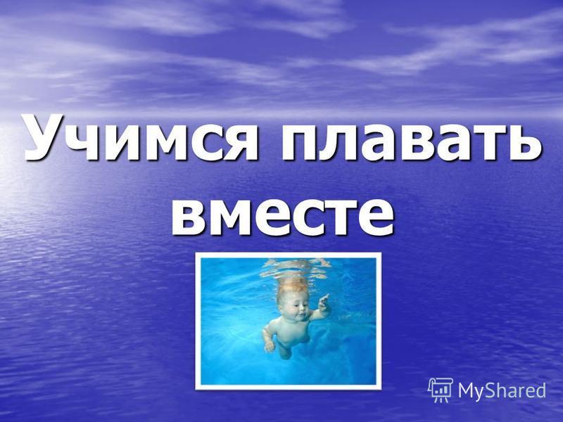 Учимся плавать вместе