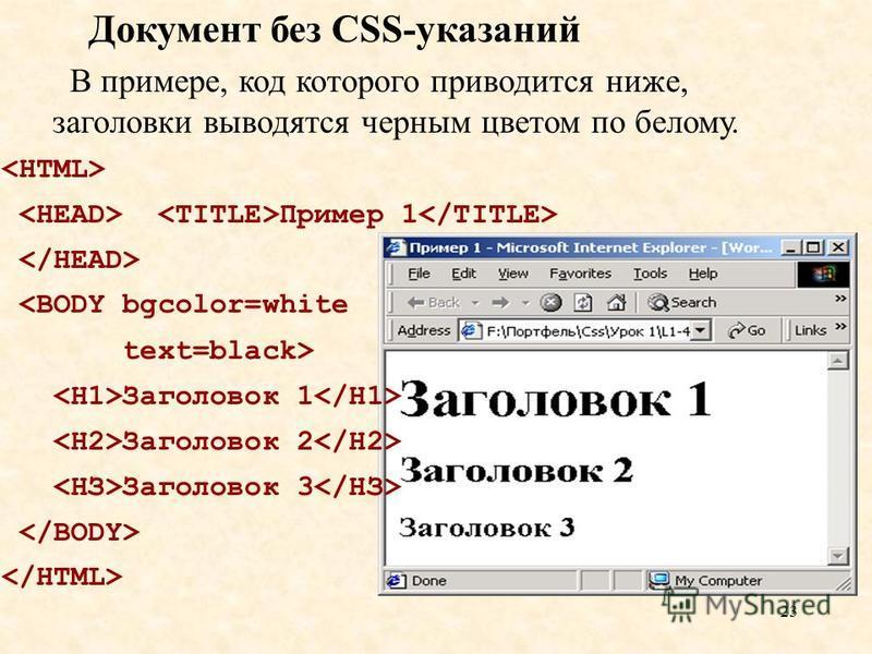 23 Документ без CSS-указаний В примере, код которого приводится ниже, заголовки выводятся черным цветом по белому. Пример 1 <BODY bgcolor=white text=black> Заголовок 1 Заголовок 2 Заголовок 3