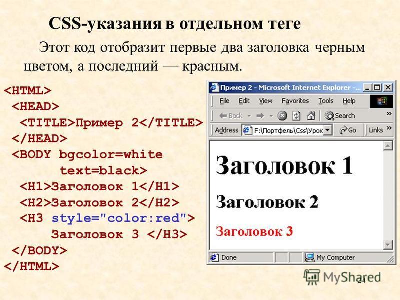 24 CSS-указания в отдельном теге Этот код отобразит первые два заголовка черным цветом, а последний красным. Пример 2 <BODY bgcolor=white text=black> Заголовок 1 Заголовок 2 Заголовок 3