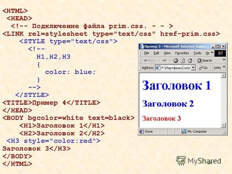 26 <!-- H1,H2,H3 { color: blue; } --> Пример 4 Заголовок 1 Заголовок 2 Заголовок 3