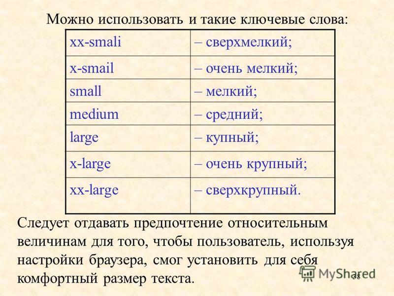 38 Можно использовать и такие ключевые слова: xx-smali– сверхмелкий; x-smail– очень мелкий; small– мелкий; medium– средний; large– купный; х-large– очень крупный; xx-large– сверхкрупный. Следует отдавать предпочтение относительным величинам для того,