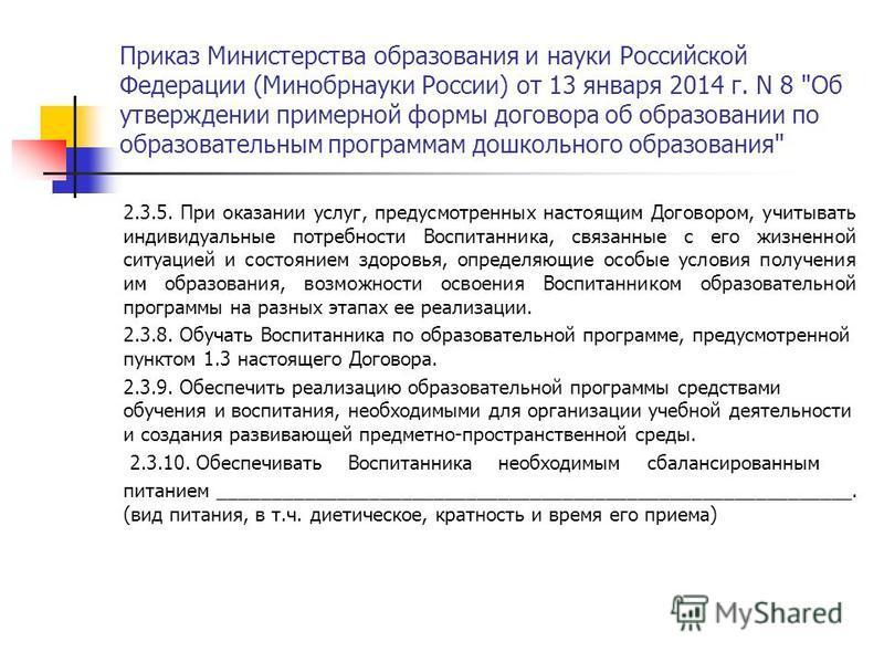 Приказ Министерства образования и науки Российской Федерации (Минобрнауки России) от 13 января 2014 г. N 8
