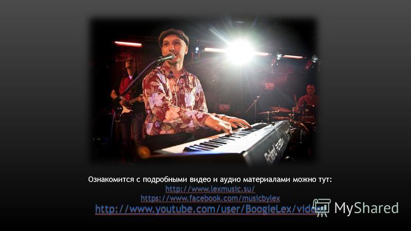 Ознакомится с подробными видео и аудио материалами можно тут: http://www.lexmusic.su/ https://www.facebook.com/musicbylex http://www.youtube.com/user/BoogieLex/videos