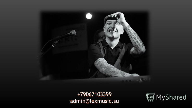 +79067103399admin@lexmusic.su