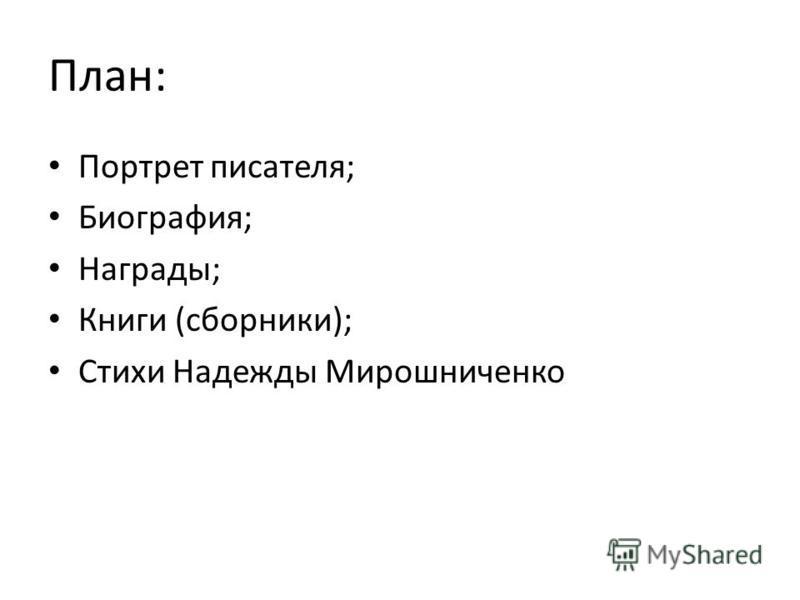 План: Портрет писателя; Биография; Награды; Книги (сборники); Стихи Надежды Мирошниченко
