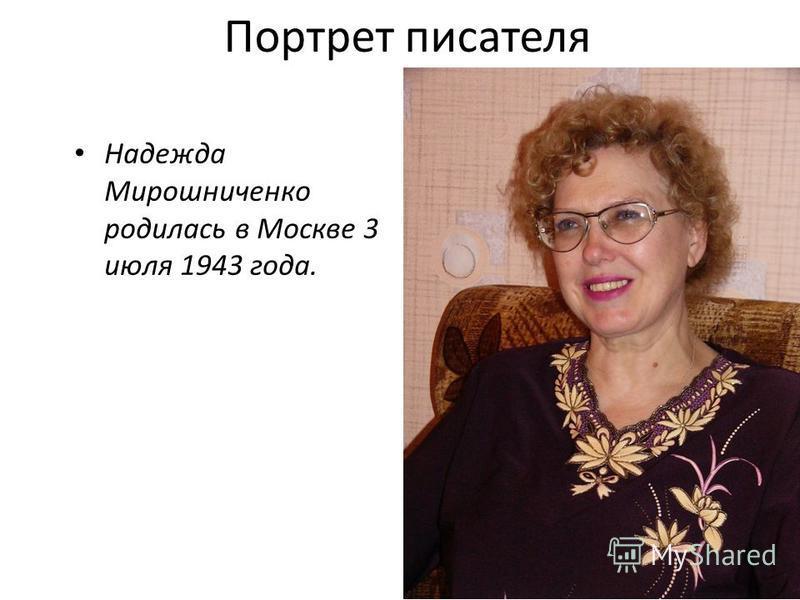 Портрет писателя Надежда Мирошниченко родилась в Москве 3 июля 1943 года.