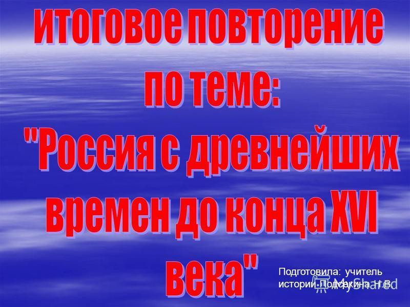 Подготовила: учитель истории Подсекина Н.В.