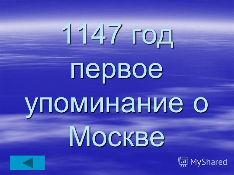 1147 год первое упоминание о Москве