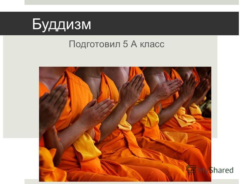 Буддизм Подготовил 5 А класс