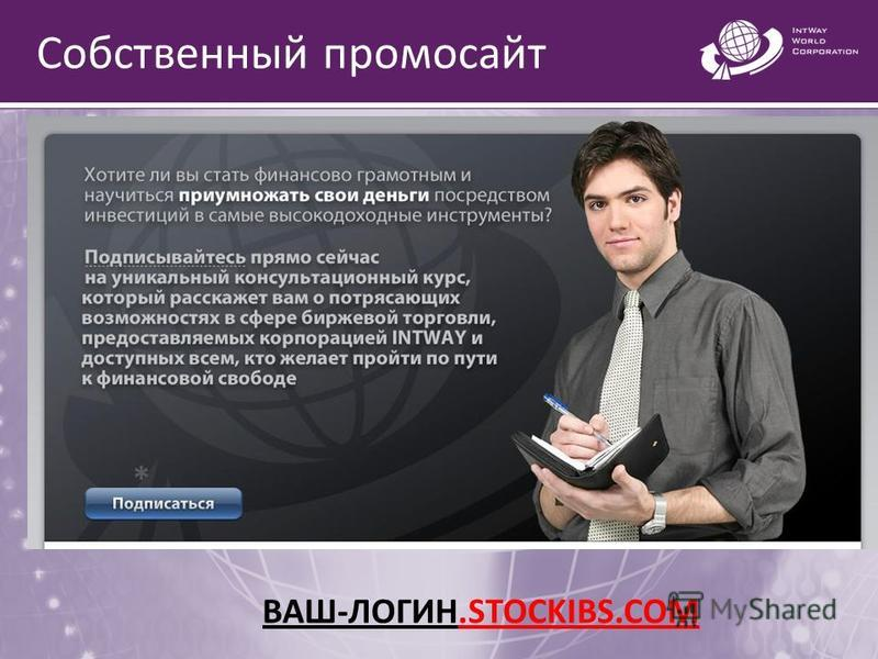 Собственный промосайт * ВАШ-ЛОГИН.STOCKIBS.COM