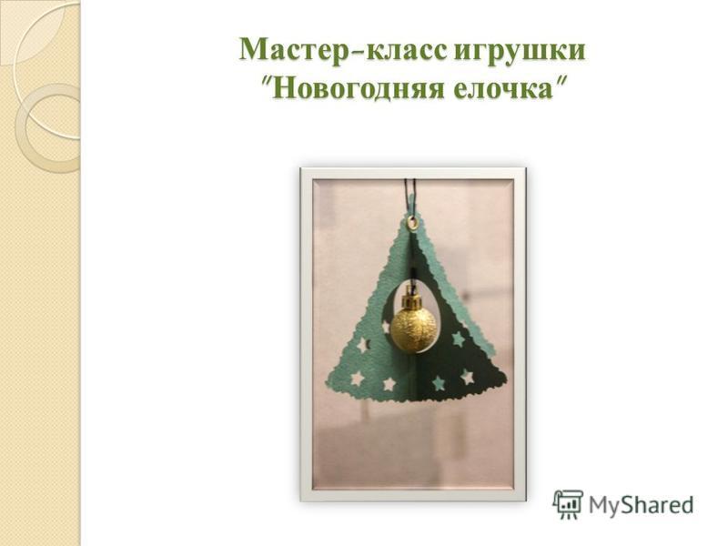 Мастер-класс игрушки Новогодняя елочка